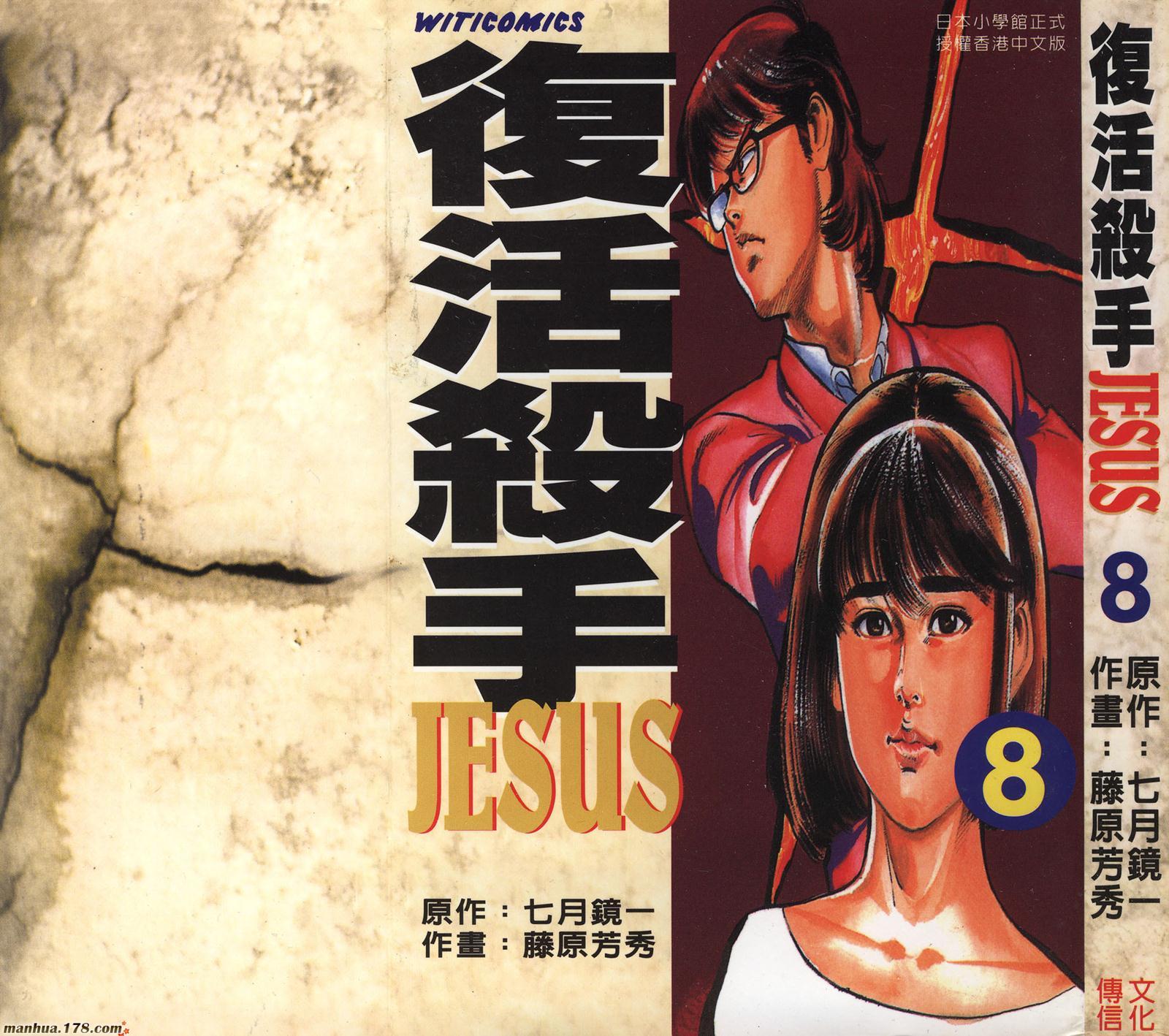 [MEGA][藤原芳秀]復活殺手JESUS-01-13-全