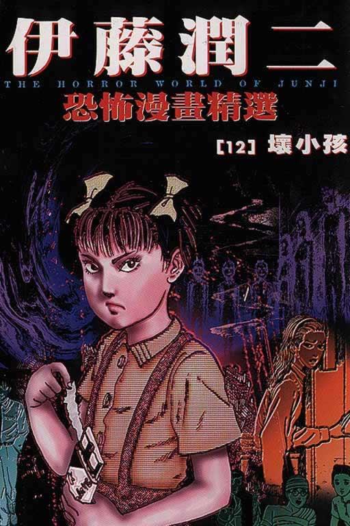 [MEGA][伊藤潤二]恐怖漫畫精選-01-16-全